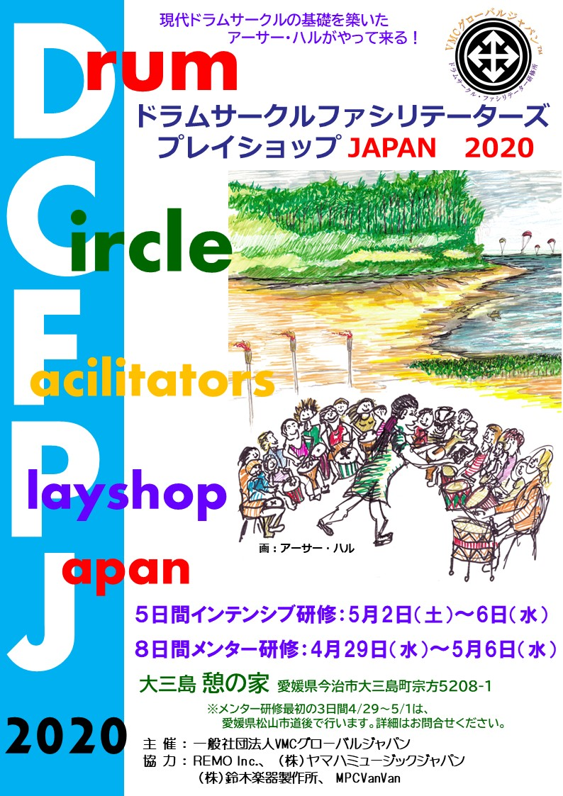 5-day DCF Intensive Playshop Training, Ehime, Japan(5日間